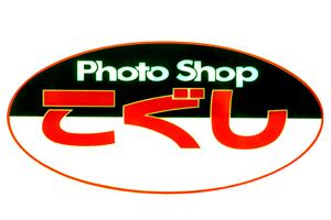 フォトショップこぐし|愛知県碧南市の写真店